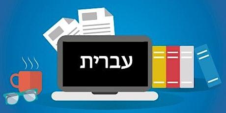 Curso Virtual: Hebreo - Nivel 1 entradas