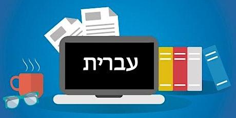 Curso Virtual: Hebreo - Nivel 2 entradas