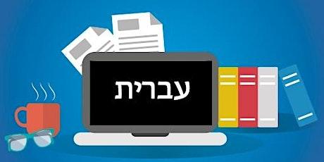 Curso Virtual: Hebreo - Nivel 3 entradas