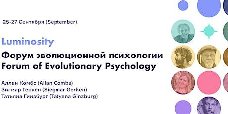 Luminosity: Первый онлайн-форум эволюционной психологии tickets