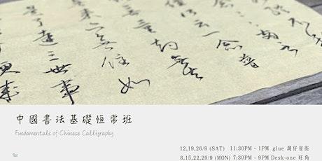 中國書法基礎恒常班 Fundamentals of Chinese Calligraphy tickets