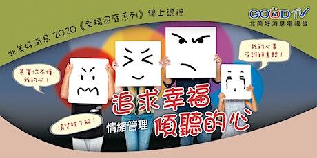 北美好消息幸福家庭講座「追求幸福 傾聽的心 」線上ZOOM 10/3 , 10/4 tickets