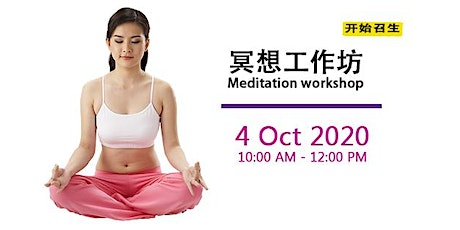 Meditation Workshop tickets