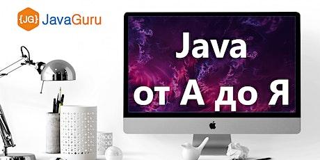 Бесплатный ОНЛАЙН семинар: Java от A до Я (21.09.2020) tickets