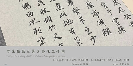 齊來學寫王羲之書法工作坊 Insight into Wang Xizhi's Chinese Calligraphy Workshop tickets