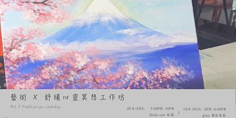 【Sakura & Mt. Fuji】 藝術 X 舒緩心靈冥想工作坊 Art X Meditation Workshop tickets
