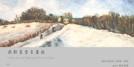 西斯萊雪景畫班 Sisley Snow at Argenteuil Painting Class tickets