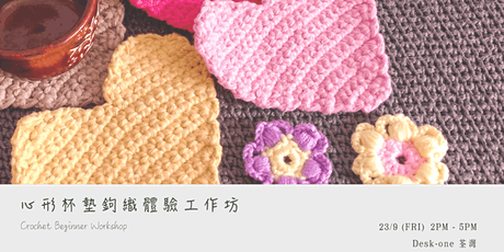 心形杯墊鉤織體驗工作坊 Crochet Beginner Workshop tickets