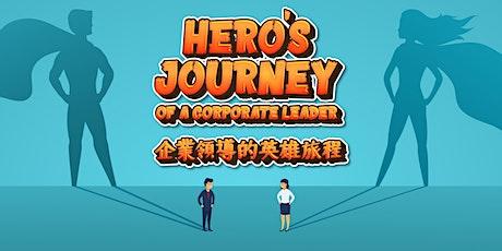 變革領袖系列:企業領導的英雄旅程 Hero's Journey of a Corporate Leader tickets