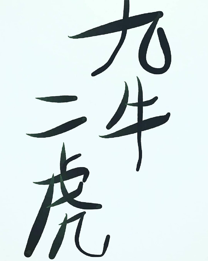 Chinese calligraphy online course '3stroke' '三字經' image