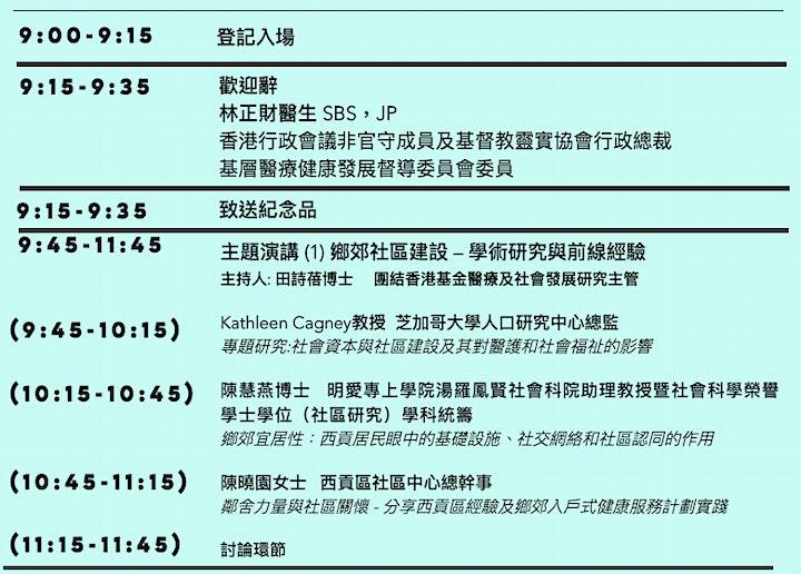 疫情下社區營造與健康照顧研討會 (上午) image
