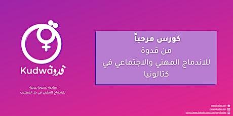 Programa Marhaban tickets