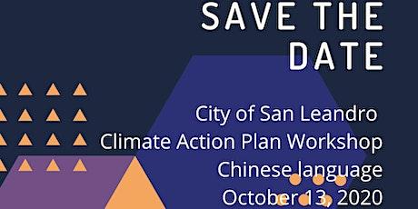 聖利安住市的《氣候行動計劃》 San Leandro Climate Action Plan Workshop - Chinese tickets