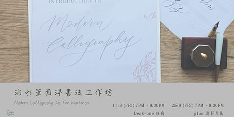 SPRead the INK with love︰沾水筆西洋書法工作坊 Modern Calligraphy Dip Pen Workshop tickets