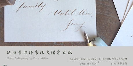 SPRead the INK with love︰沾水筆西洋書法大階字母班 Modern Calligraphy Dip Pen Workshop tickets