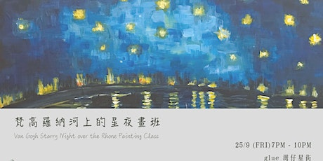 梵高羅納河上的星夜畫班 Van Gogh Starry Night over the Rhone Painting Class tickets