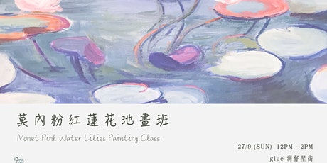 莫內粉紅蓮花池畫班 Monet Pink Water Lilies Painting Class tickets