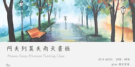 阿夫列莫夫雨天畫班 Afremov Rainy Afternoon Painting Class tickets