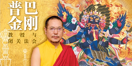 Vajrakilaya  Teachings and Retreat 2020 tickets