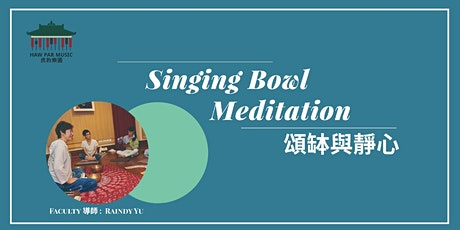 【Singing Bowl Meditation 頌缽與靜心】 tickets