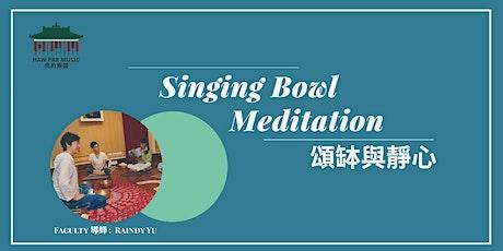 【Singing Bowl Meditation 頌缽與靜心】 tickets