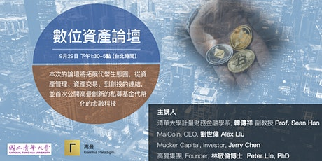 數位資產論壇 Digital Asset Forum tickets