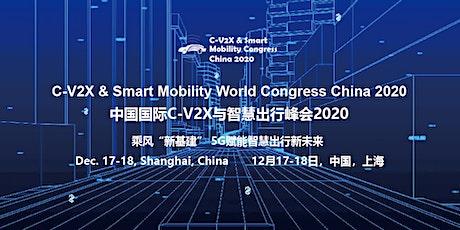 C-V2X & Smart Mobility World Congress China 2020 tickets