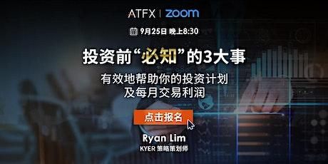 """投资前""""必知""""的3大事之线上分享会 - Ryan Lim tickets"""