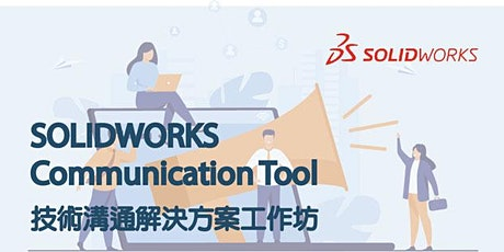 SOLIDWORKS  Communication Tool 技術溝通解決方案工作坊 10月班 tickets