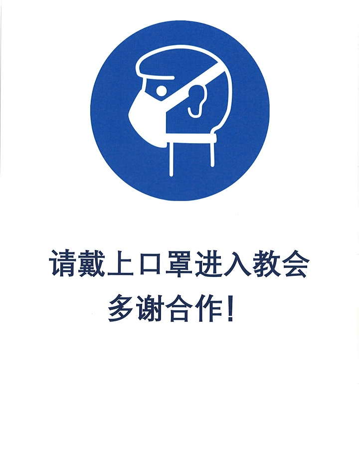 Mississauga Chinese Alliance Church (Mandarin Worship) 美宣国语堂主曰崇拜 image