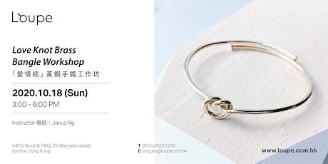Love Knot Brass Bangle Workshop「愛情結」黃銅手鐲工作坊 tickets