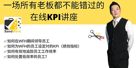 SandMerit 在线中文KPI讲座 (26-Sep Saturday 早上10 AM) tickets