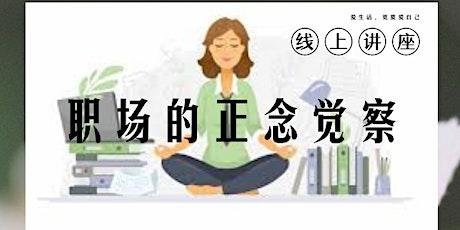 【免费讲座 】《职场的正念觉察 - 如何提升专注力/信心、减压和情绪管理》 tickets