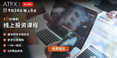 ATFX 60分钟 线上投资课程 - Kris Wong Tickets