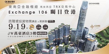 吉隆坡國際金融中心TRX – 全球招商 登陸香港 tickets