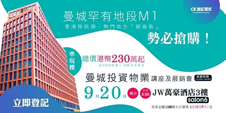 英國準現樓展銷會 – 曼徹斯特 Manchester New Square – UK Property Event tickets
