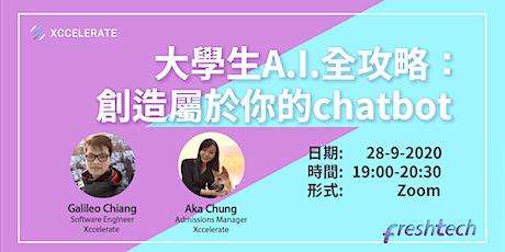 大學生A.I.全攻略:創造屬於你的chatbot|FreshTech Xccelerate tickets