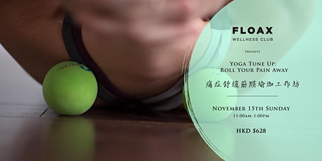 痛症舒緩筋膜瑜珈工作坊 Yoga Tune Up: Roll Your Pain Away tickets