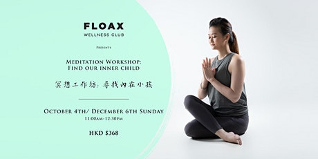 冥想工作坊:尋找內在小孩  Meditation Workshop: Find our inner child tickets