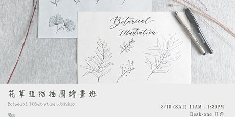 花草植物插圖繪畫班 Botanical Illustration Workshop tickets