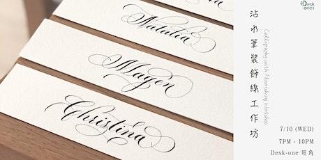 沾水筆裝飾線工作坊 Calligraphy with Flourishing Workshop tickets