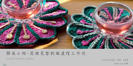 韓風小物~荷塘花墊鉤織進階工作坊 Crochet Advanced Workshop tickets