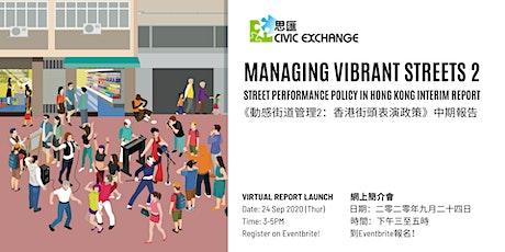 Managing Vibrant Streets 2 Interim Report Launch 《動感街道管理2》中期報告簡介會 tickets