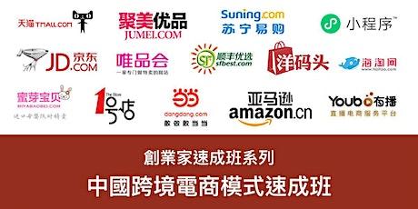 中國跨境電商模式速成班 (6/10) tickets