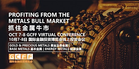Profiting from the Metals Bull Market - GCFF Virtual Event 抓住金属牛市-GCFF线上会议 tickets