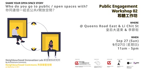 Public Engagement Workshop 聆聽工作坊 tickets