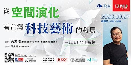 【哲學茶席】E-講座 〈從空間演化看台灣科技藝術的發展—以ET@T為例〉 tickets