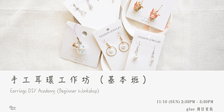 手工耳環工作坊 (基本班) Earrings DIY Academy (Beginner Workshop) tickets