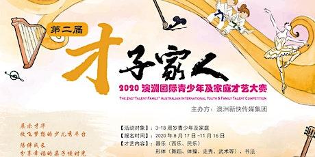"""澳洲新快传媒集团- """"才子家人""""文化艺术系列公益讲座之六 tickets"""