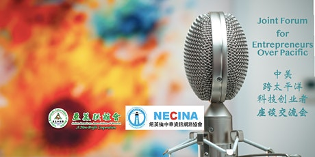 Joint Forum for Entrepreneurs over the Pacific  中美跨太平洋科技创业者座谈 tickets